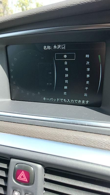V40 D4 SEのナビで漢字入力
